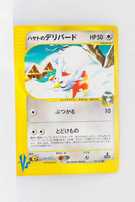 VS Series 006/141 1st Edition Falkner's Delibird