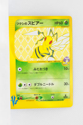 VS Series 009/141 1st Edition Bugsy's Beedrill