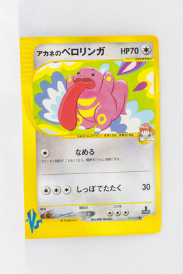 VS Series 017/141 1st Edition  Whitney's Lickitung