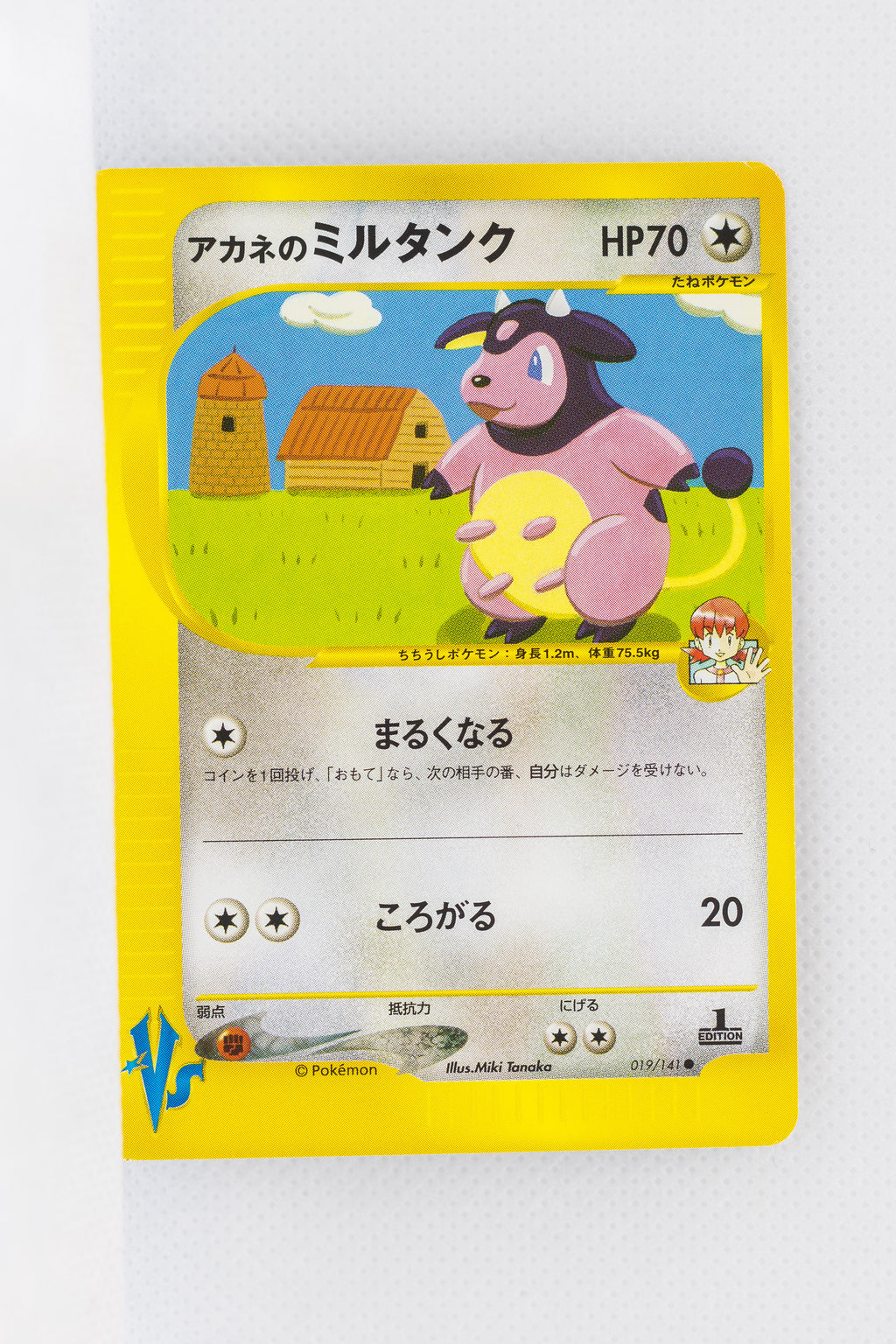 VS Series 019/141 1st Edition Whitney's Miltank