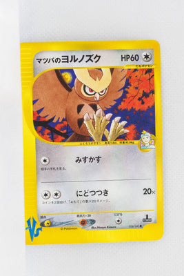 VS Series 024/141 1st Edition Morty's Noctowl