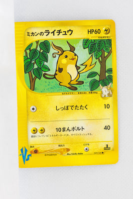 VS Series 027/141 1st Edition Jasmine's Raichu