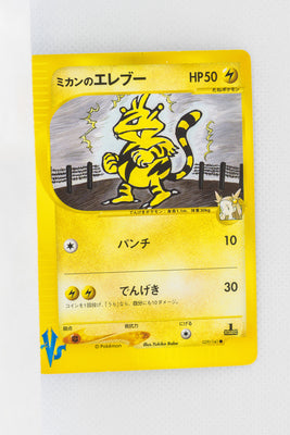 VS Series 029/141 Jasmine's Electabuzz