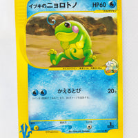 VS Series 050/141 1st Edition Clair's Politoed
