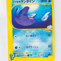 VS Series 051/141 1st Edition Clair's Mantine