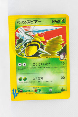 VS Series 061/141 1st Edition Janine's Beedrill
