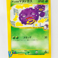 VS Series 064/141 1st Edition Janine's Weezing