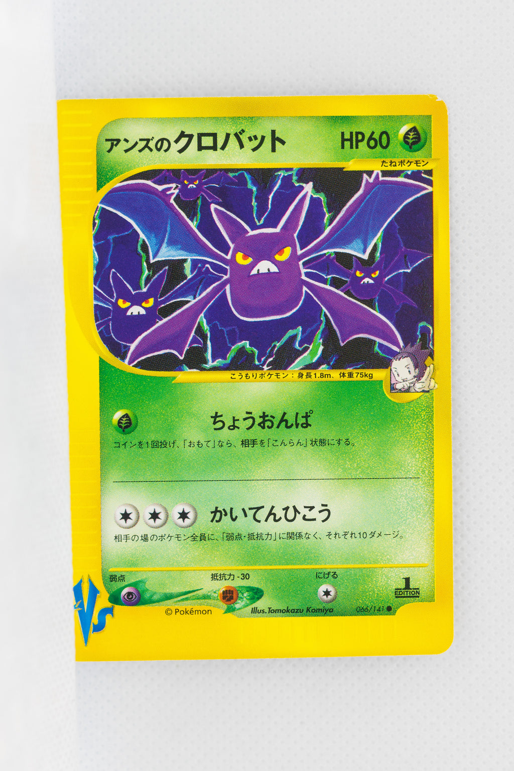VS Series 066/141 1st Edition Janine's Crobat