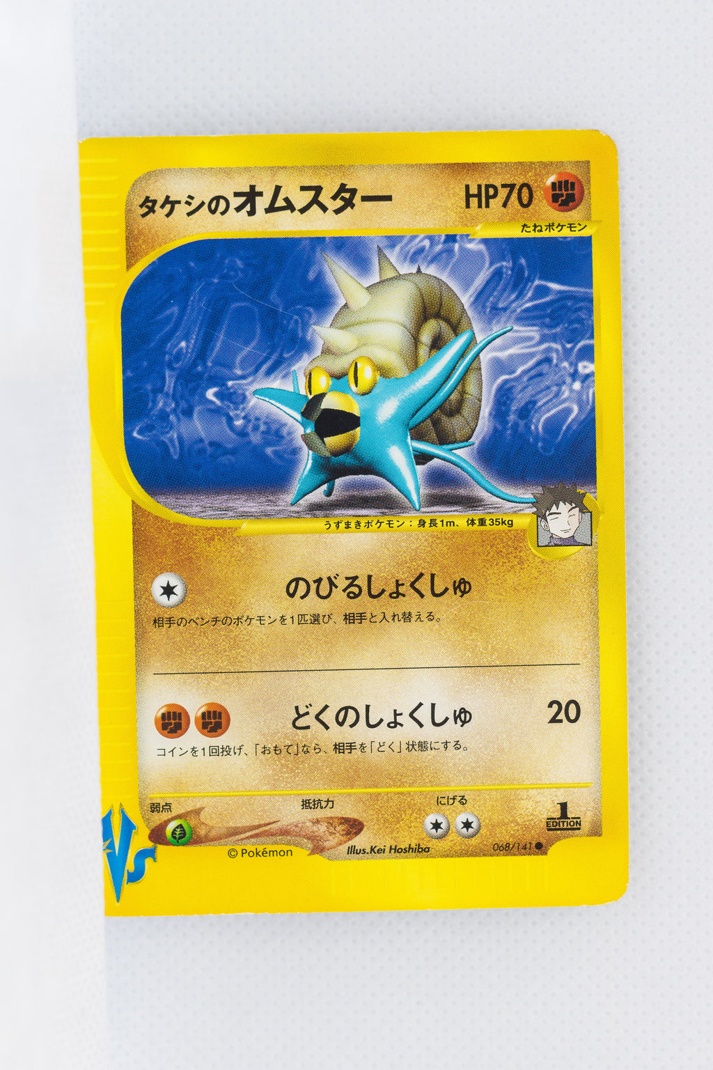VS Series 068/141 1st Edition Brock's Omastar