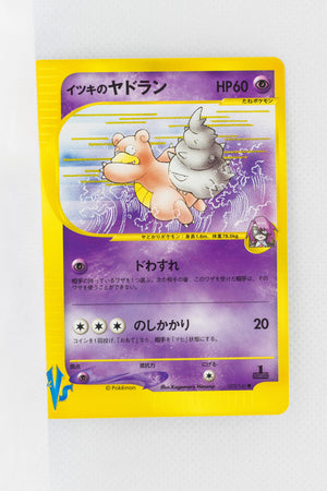 VS Series 072/141 1st Edition Will's Slowbro