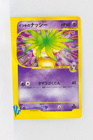 VS Series 073/141 1st Edition Will's Exeggutor