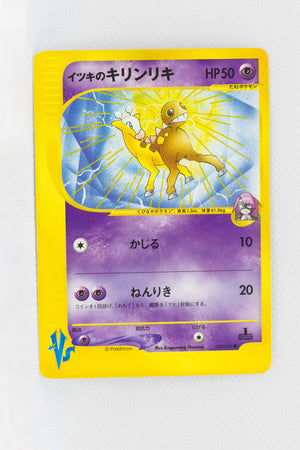 VS Series 078/141 1st Ed Will's Girafarig