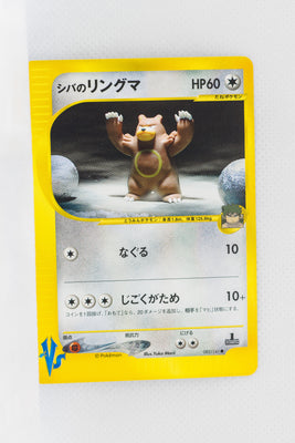 VS Series 085/141 1st Edition Bruno's Ursaring