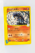 VS Series 092/141 1st Edition Karen's Houndoom
