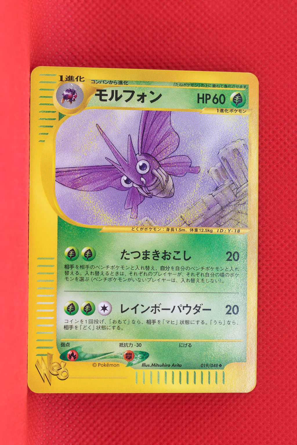 Web 019/048 Unlimited Venomoth