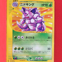 Web 033/048 Unlimited Nidoking Rare