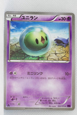 XY10 Awakening Psychic King 030/078	Solosis 1st Edition