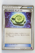 XY10 Awakening Psychic King 069/078	Helix Fossil Omanyte 1st Edition