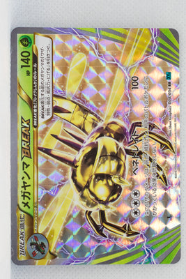 XY11 Cruel Traitor 008/054 Yanmega BREAK Holo 1st Edition