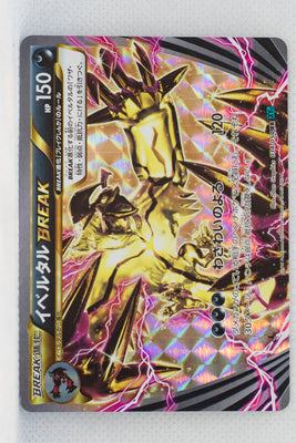XY11 Cruel Traitor 034/054 Yveltal BREAK Holo 1st Edition