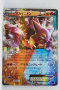XY11 Explosive Fighter 012/054 Volcanion EX Holo 1st Edition