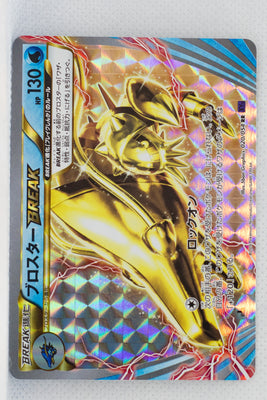 XY11 Explosive Fighter 020/054 Clawitzer BREAK Holo 1st Edition