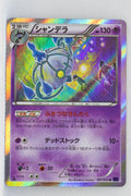 XY11 Explosive Fighter 027/054 Chandelure Holo 1st Edition