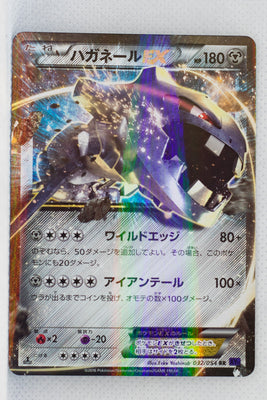 XY11 Explosive Fighter 032/054 Steelix EX Holo 1st Edition