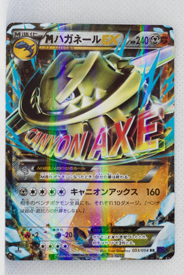 XY11 Explosive Fighter 033/054 Mega Steelix EX Holo 1st Edition
