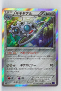 XY11 Explosive Fighter 038/054 Klinklang Holo 1st Edition