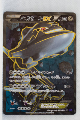 XY11 Explosive Fighter 056/054 Steelix EX SR Holo 1st Edition
