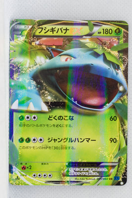 XY1 Collection X 001/060	Venusaur EX 1st Edition Holo