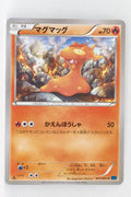 XY1 Collection X 011/060 Slugma 1st Edition