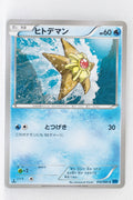 XY1 Collection X 016/060 Staryu 1st Edition