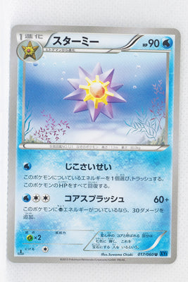 XY1 Collection X 017/060 Starmie 1st Edition