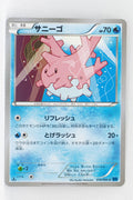 XY1 Collection X 018/060 Corsola 1st Edition