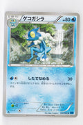 XY1 Collection X 020/060 Frogadier 1st Edition