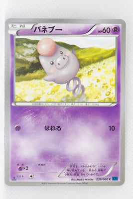 XY1 Collection X 026/060 Spoink 1st Edition