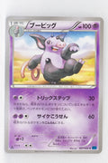 XY1 Collection X 027/060 Grumpig 1st Edition