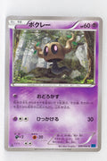 XY1 Collection X 028/060 Phantump 1st Edition