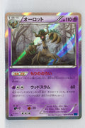 XY1 Collection X 029/060	Trevenant 1st Edition Holo