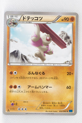 XY1 Collection X 032/060 Gurdurr 1st Edition
