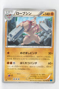 XY1 Collection X 033/060 Conkeldurr 1st Edition