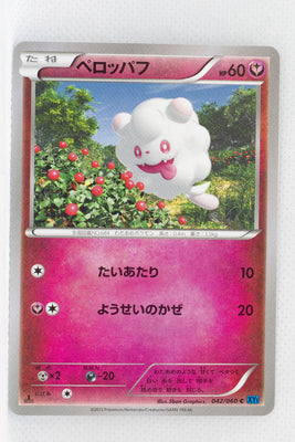 XY1 Collection X 042/060 Swirlix 1st Edition
