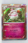 XY1 Collection X 043/060	Slurpuff 1st Edition Holo