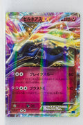 XY1 Collection X 044/060	Xerneas EX 1st Edition Holo