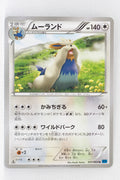 XY1 Collection X 051/060 Stoutland 1st Edition