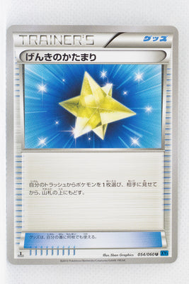 XY1 Collection X 054/060 Max Revive 1st Edition