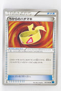 XY1 Collection X 057/060 Muscle Band 1st Edition