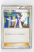 XY1 Collection X 058/060 Professor Sycamore 1st Edition
